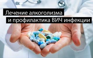 Алкоголь и наркотики увеличивают риск заражения ВИЧ