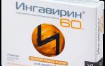 Ингавирин 90. инструкция по применению, цена, отзывы, аналоги