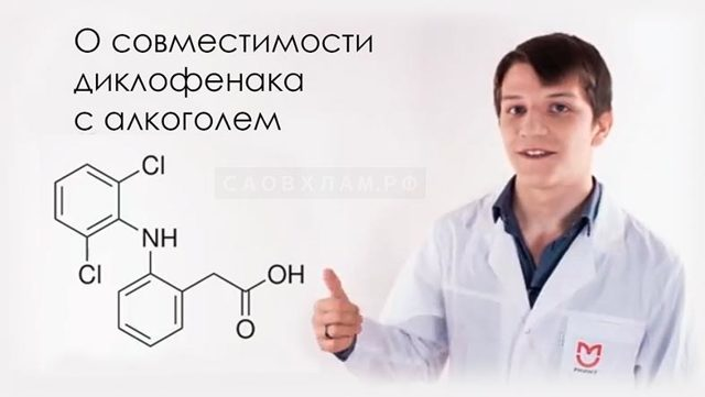 Диклофенак и алкоголь — Совместимость и инструкция, последствия, советы врачей