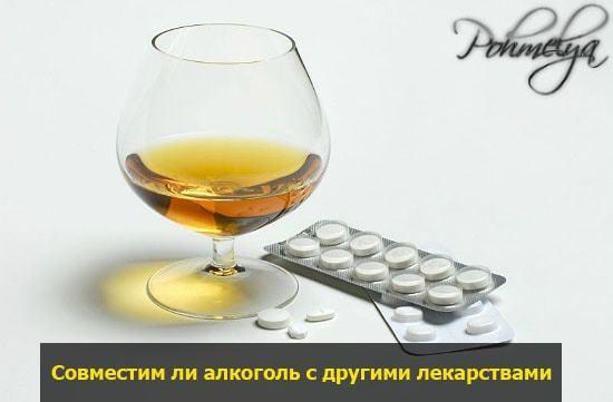 Алкоголь и обезболивающие — Инструкция, совместимость и последствия употребления с алкоголем