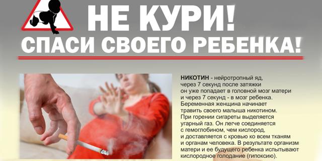 Курение во время беременности: механизм влияния на плод, возможные последствия для ребенка и матери
