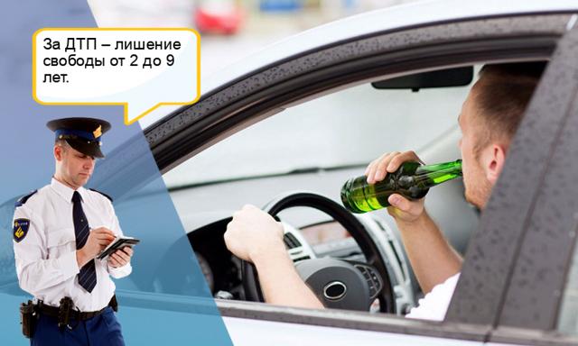 Повторное вождение в нетрезвом виде — Штраф и лишение водительских прав за пьяную езду, меры наказания
