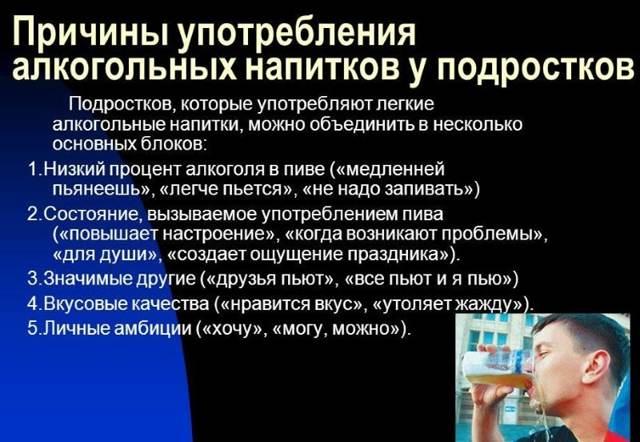 Со скольки лет можно пить алкоголь — Законы РФ на употребление алкогольных напитков, последствия на организм