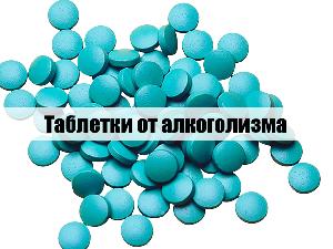 Эффективные лекарства для снижения тяги к алкоголю. Препараты для снижения тяги к алкоголю