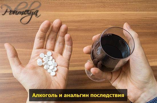 Алкоголь и анальгин: совместимость, противопоказания препарата, смертельная доза