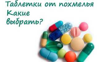 Шипучие таблетки от похмелья — 5 самых эффективных таблеток от похмелья
