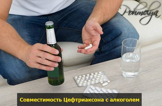 Алкоголь и цефтриаксон: совместимость и побочные эффекты, время выведения из организма