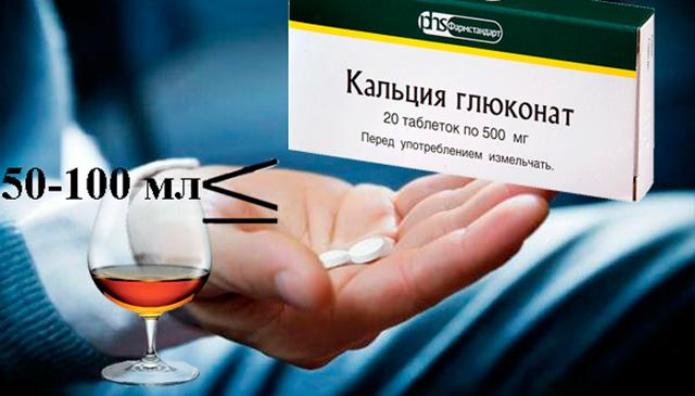 Глюконат кальция и алкоголь — Инструкция, совместимость и последствия употребления с алкоголем