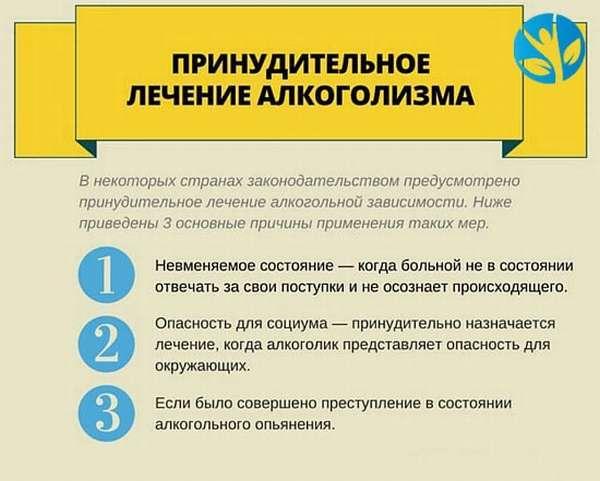 Принудительное лечение от алкоголизма: закон РФ на 2018 год, кодирование от алкогольной зависимости