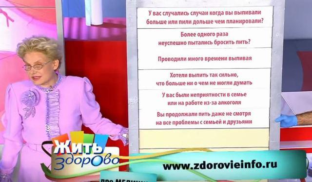 Елена Малышева: лечение алкоголизма, эффективные препараты и рецепты, советы нарколога