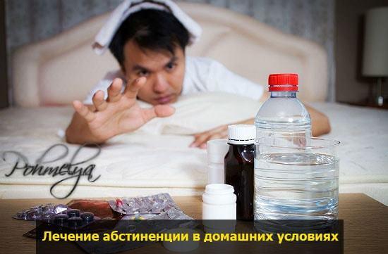 Абстинентный синдром при алкоголизме — Основные симптомы и методы лечения при алкогольной зависимости