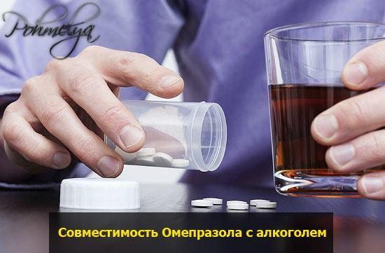 Алкоголь и омепразол — Совместимость и влияние на организм человека, инструкция по применению