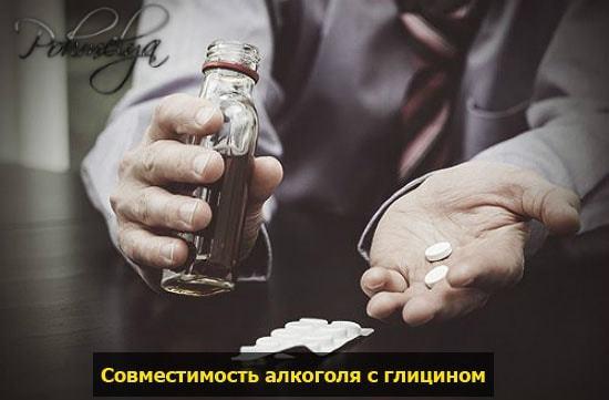 Алкоголь и глицин: применение препарата, совместимость и аналоги, отзывы