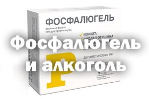 Фосфалюгель и алкоголь — совместимость, инструкция по применения и использование при похмелье
