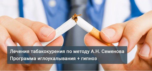 Иглоукалывание от курения: процесс процедуры, стоимость и отзывы врачей