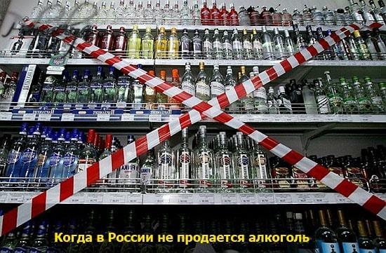 11 сентября день трезвости в России — Будут ли продавать алкоголь? Закон о запрете продажи алкоголя в 2018 году