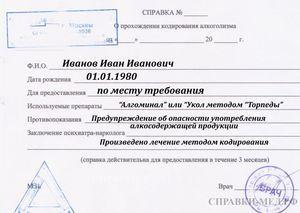 Справка о кодировании от алкоголизма: как получить, правила оформления и образец документа
