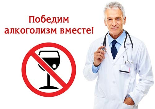 Наркологическая клиника от алкоголизма и наркомании: методы лечения, перечень услуг и отзывы