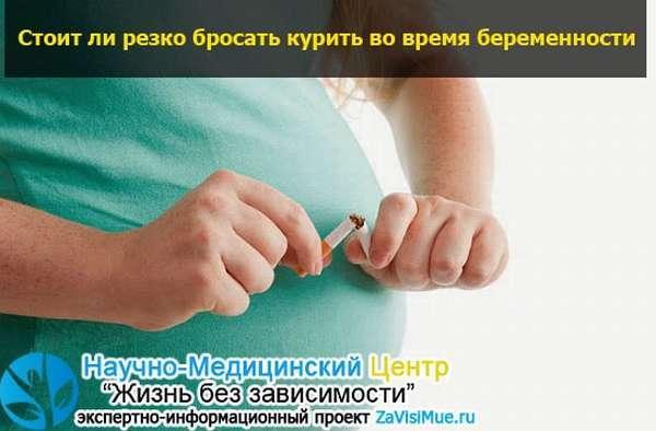 Как бросить курить при беременности эффективно и безопасно: основные рекомендации