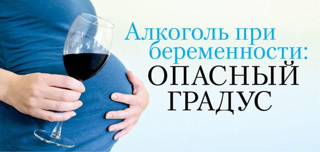 Что из алкоголя можно пить беременным? Влияние алкогольных напитков на плод ребенка, возможные последствия