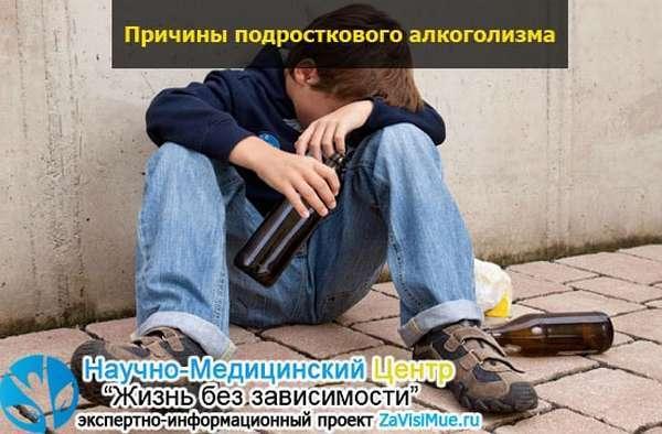 Подростковый алкоголизм — Причины и профилактика алкогольной зависимости у несовершеннолетних