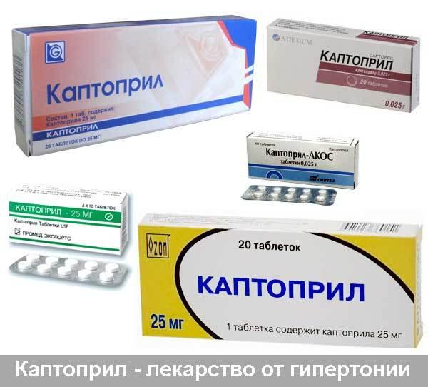 Каптоприл — Как действуют таблетки каптоприл, инструкция по применению