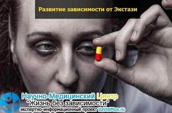 Что такое экстази (mdma): Состав, возможные последствия и лечение зависимости