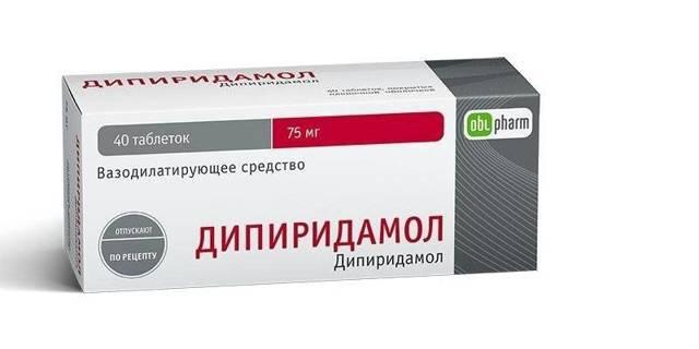 Дипиридамол. Инструкция по применению, цена, отзывы, аналоги