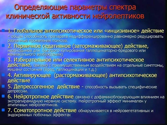Нейролептики нового поколения без побочных действий. Название, список препаратов при депрессии, неврозе, шизофрении, аутизме, деменции у пожилых, эпилепсии, коклюше, панических атаках, беременности. Цена, отзывы
