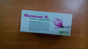 Магнелис b6. Инструкция по применению, показания, дозировка. Цена, аналоги, отзывы. Можно ли применять при беременности