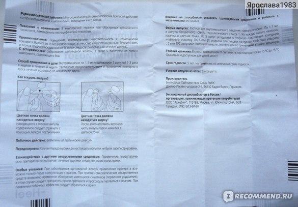 Лимфомиозот. Инструкция по применению для детей (ампулы, уколы, раствор). Цена, отзывы, аналоги