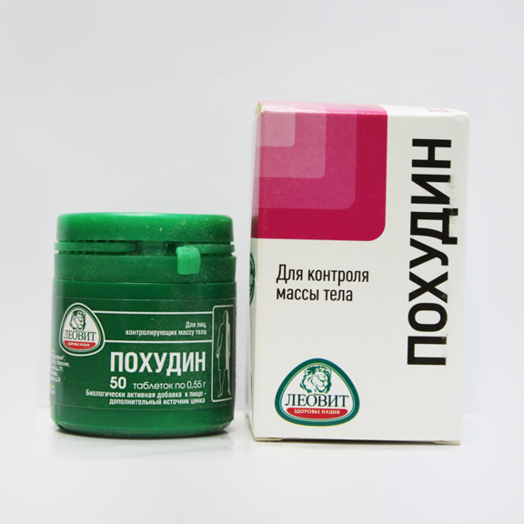 таблетки для похудения эффективные недорогие в аптеки участвуют