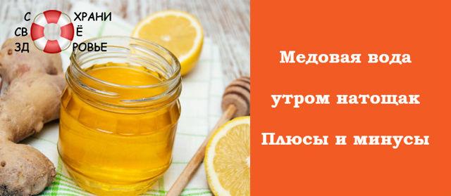 Отзывы вода с медом кто похудел