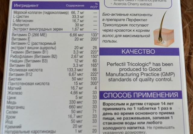 Перфектил витамины для волос. Отзывы, цена, инструкция по применению