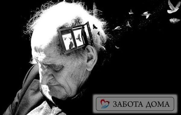 Старческое слабоумие. Симптомы и признаки у женщин, лечение, сколько живут. Как помочь, деменция, препараты, уход